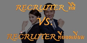 The Difference Between Good Recruitment Consultants and Great Recruitment Consultants
